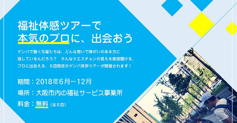 福祉体感ツアー2018 第3回「サテライトオフィス平野」 @ 大阪市職業リハビリテーションセンター 2階